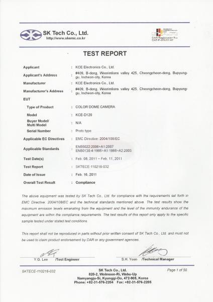 EMC 인증서